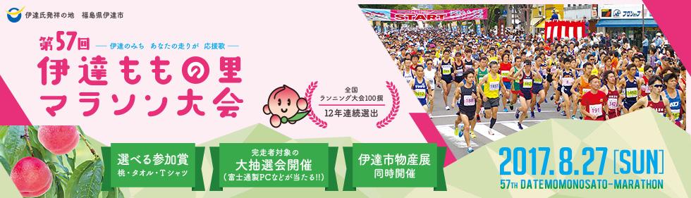 第57回伊達ももの里マラソン大会【公式】
