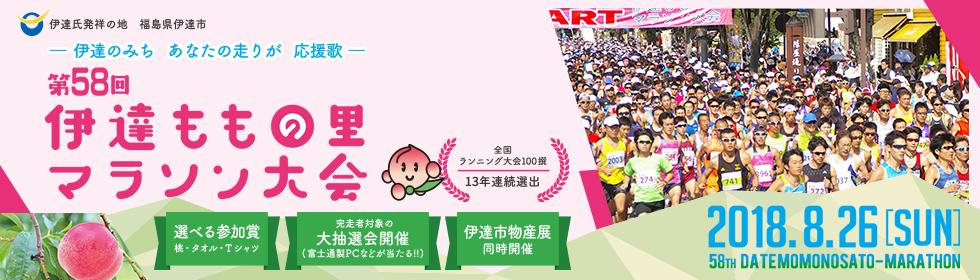 第58回伊達ももの里マラソン大会【公式】