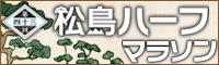 第43回松島ハーフマラソン